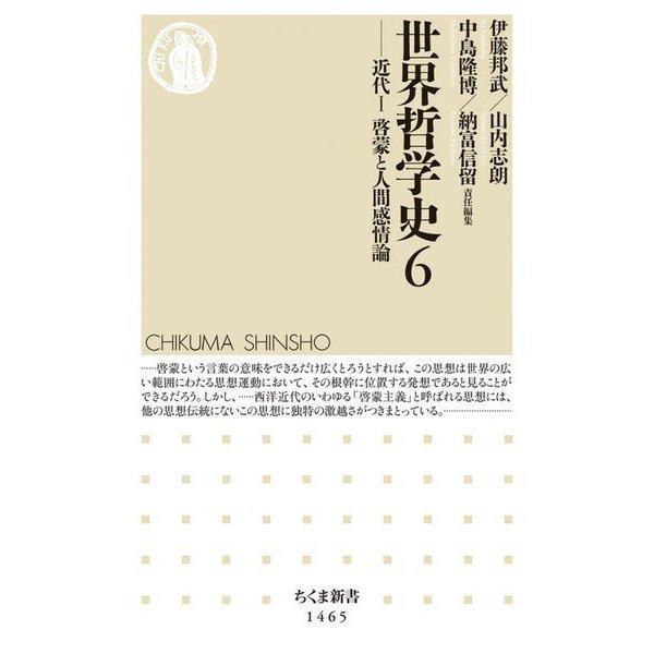 世界哲学史〈6〉―近代〈1〉啓蒙と人間感情論(ちくま新書) [新書]
