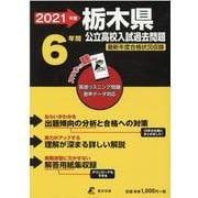 栃木県公立高校入試過去問題<2021年度> [全集叢書]