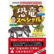 NHK子ども科学電話相談 恐竜スペシャル! [単行本]