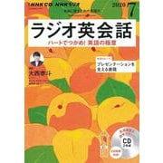 NHK CD ラジオ ラジオ英会話 2020年7月号 [磁性媒体など]