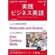 NHK CD ラジオ 実践ビジネス英語 2020年7月号 [磁性媒体など]