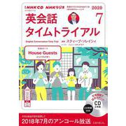 NHK CD ラジオ 英会話タイムトライアル 2020年7月号 [磁性媒体など]