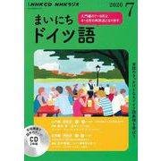 NHK CD ラジオ まいにちドイツ語 2020年7月号 [磁性媒体など]