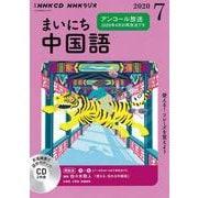NHK CD ラジオ まいにち中国語 2020年7月号 [磁性媒体など]