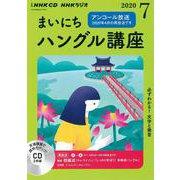 NHK CD ラジオ まいにちハングル講座 2020年7月号 [磁性媒体など]