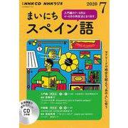 NHK CD ラジオ まいにちスペイン語 2020年7月号 [磁性媒体など]