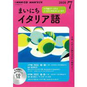 NHK CD ラジオ まいにちイタリア語 2020年7月号 [磁性媒体など]