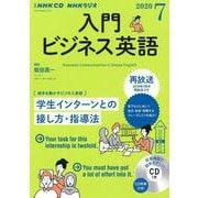 NHK CD ラジオ 入門ビジネス英語 2020年7月号 [磁性媒体など]