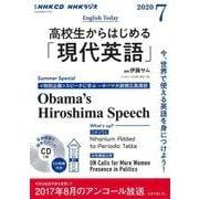 NHK CD ラジオ 高校生からはじめる「現代英語」 2020年7月号 [磁性媒体など]