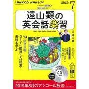 NHK CD ラジオ 遠山顕の英会話楽習 2020年7月号 [磁性媒体など]