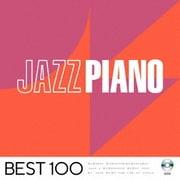 ジャズ・ピアノ -ベスト100-