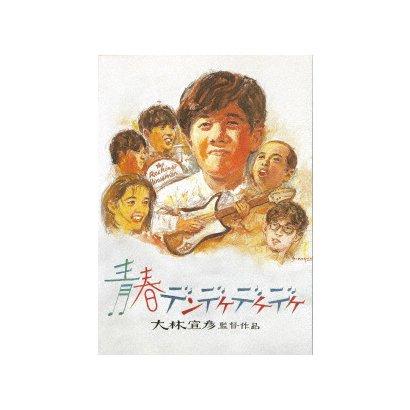 青春デンデケデケデケ [Blu-ray Disc]