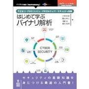はじめて学ぶバイナリ解析-不正なコードからコンピュータを守るサイバーセキュリティ技術(NextPublishing) [単行本]