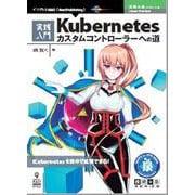 実践入門Kubernetesカスタムコントローラーへの道-Kubernetesを自分で拡張できる!(NextPublishing) [単行本]