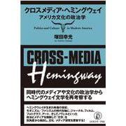 クロスメディア・ヘミングウェイ-アメリカ文化の政治学 [単行本]
