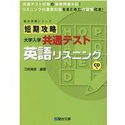 短期攻略 大学入学共通テスト 英語リスニング(CD付) [全集叢書]