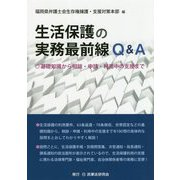 生活保護の実務最前線Q&A―基礎知識から相談・申請・利用中の支援まで [単行本]