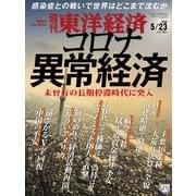 週刊 東洋経済 2020年 5/23号 [雑誌]