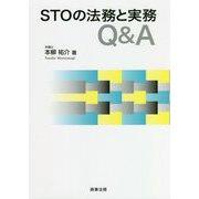 STOの法務と実務Q&A [単行本]