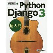 Python Django 3超入門 [単行本]