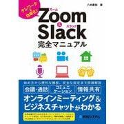 Zoom & Slack完全マニュアル―テレワークを効率化! [単行本]