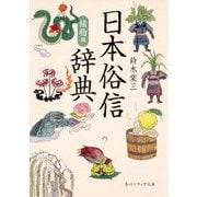 日本俗信辞典 植物編(角川ソフィア文庫) [文庫]