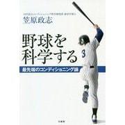 野球を科学する―最先端のコンディショニング論 [単行本]