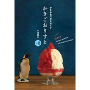 かきごおりすと〈Vol.8〉かき氷食べ歩きガイド 英訳付き [単行本]