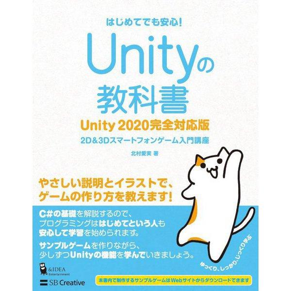 Unityの教科書 Unity 2020完全対応版―2D&3Dスマートフォンゲーム入門講座 [単行本]