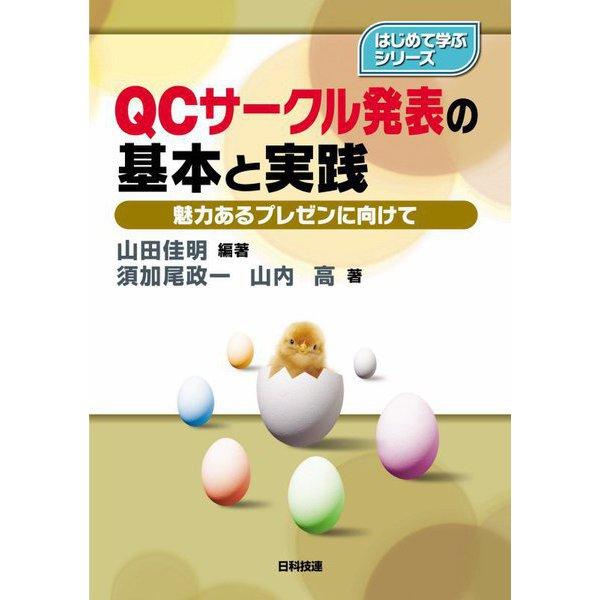 QCサークル発表の基本と実践―魅力あるプレゼンに向けて(はじめて学ぶシリーズ) [単行本]