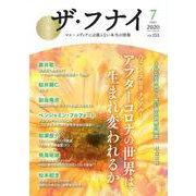 ザ・フナイ vol.153 [単行本]