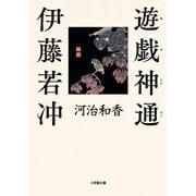 遊戯神通 伊藤若冲(小学館文庫) [文庫]
