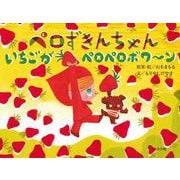 ペロずきんちゃん いちごがペロペロボワ~ン [絵本]
