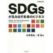 SDGsが生み出す未来のビジネス(できるビジネス) [単行本]
