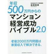 年収500万円からのマンション経営成功バイブル2.0 [単行本]