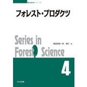 フォレスト・プロダクツ(森林科学シリーズ〈4〉) [全集叢書]