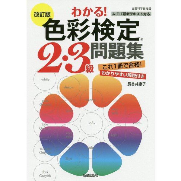 わかる!色彩検定2・3級問題集 改訂版 [単行本]