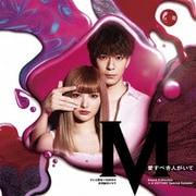 テレビ朝日×ABEMA共同制作ドラマ「M 愛すべき人がいて」Sound Collection+A VICTORY Special Sampler