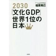 2030「文化GDP」世界1位の日本 [単行本]