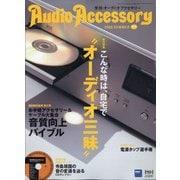 Audio Accessory (オーディオ アクセサリー) 2020年 07月号 [雑誌]