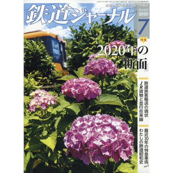 鉄道ジャーナル 2020年 07月号 [雑誌]