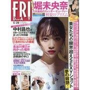 FRIDAY (フライデー) 2020年 5/29号 [雑誌]