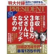 PRESIDENT (プレジデント) 2020年 6/12号 [雑誌]