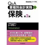 Q&A 業種別会計実務〈12〉保険 第2版 [単行本]