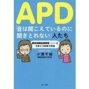 APD「音は聞こえているのに聞きとれない」人たち―聴覚情報処理障害(APD)とうまくつきあう方法 [単行本]