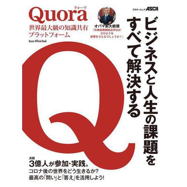 Quora 世界最大級の知識共有プラットフォーム ビジネスと人生の課題をすべて解決する<62>(アスキームック) [ムックその他]
