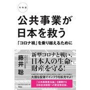 令和版 公共事業が日本を救う―「コロナ禍」を乗り越えるために [単行本]