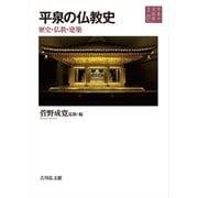 平泉の文化史〈2〉平泉の仏教史―歴史・仏教・建築 [全集叢書]