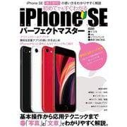 iPhone SE パーフェクトマスター(メディアックスMOOK) [ムックその他]