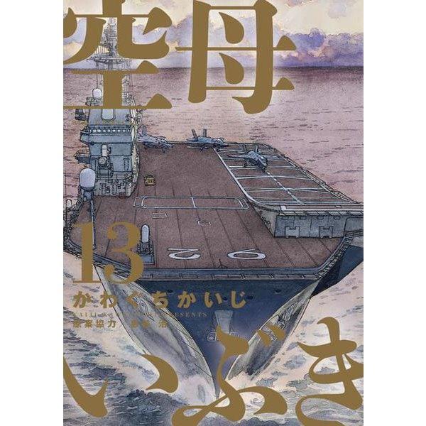 空母いぶき<13>(ビッグ コミックス) [コミック]